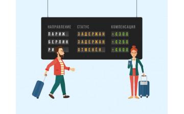 Как избежать проблем, при регистрации на рейс в аэропорту